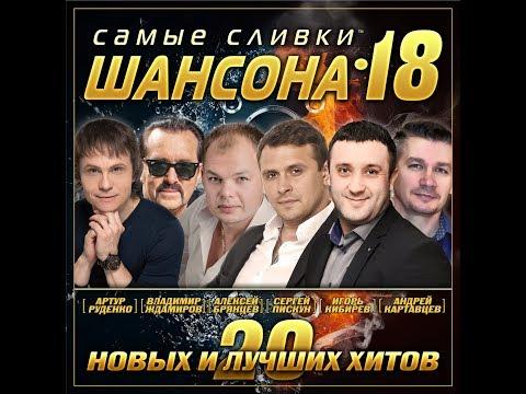 """Лучший сборник шансона """"Самые сливки шансона - 18""""/ПРЕМЬЕРА 2020"""