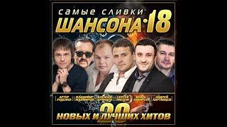 Лучший сборник шансона Самые сливки шансона - 18/ПРЕМЬЕРА 2020