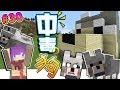 「Minecraft」Moco慢活原始生存:#30 驚 狗狗中毒了!!! 地下狗窩新建 「當個創世神」