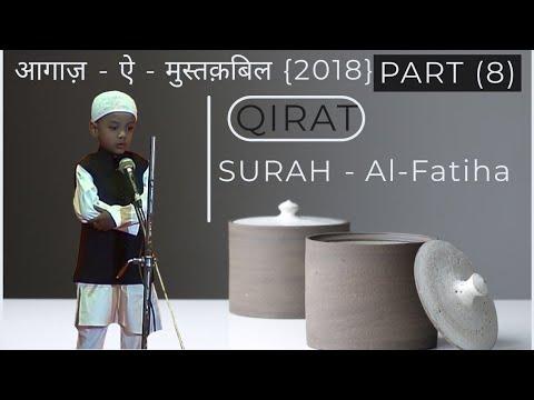 Aagaz e Mustaqbil -2018 - {Part - 8}  ~  Peace Islamic English School