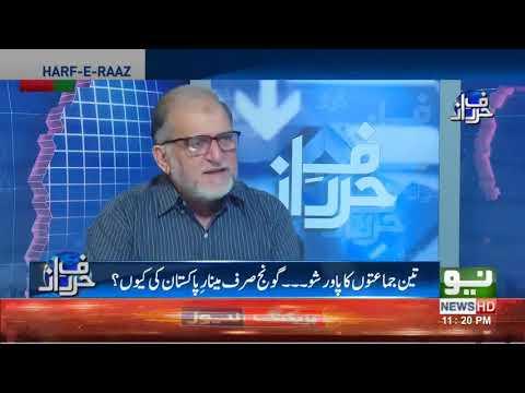 Harf-E-Raaz with Orya Maqbool Jan | 30 April 2018 | Neo News HD
