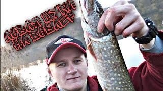 Ловля щуки на воблер Рыбалка на щуку Советы по ловли щуки Ловля на спиннинг Fishing Сatching pike