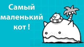 Самый маленький кот ! ( Battle Cats )
