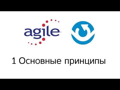Введение в Agile - основные принципы
