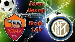 Рома Интер Прогноз и Ставки на Футбол 19 07 2020 Италия Серия А