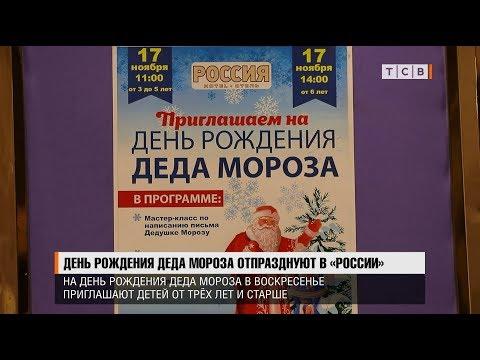 День рождения Деда Мороза отпразднуют в «России»