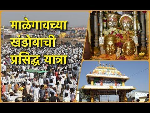 malegaon yatra | माळेगावची प्रसिद्ध यात्रा अनुभवलीत का? | Prabhat Online News