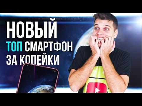 Новый ТОП СМАРТФОН за НЕДОРОГО представлен!