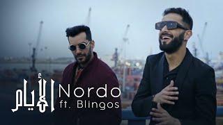 Nordo ft. Blingos - Layem (Clip Officiel) | الأيام