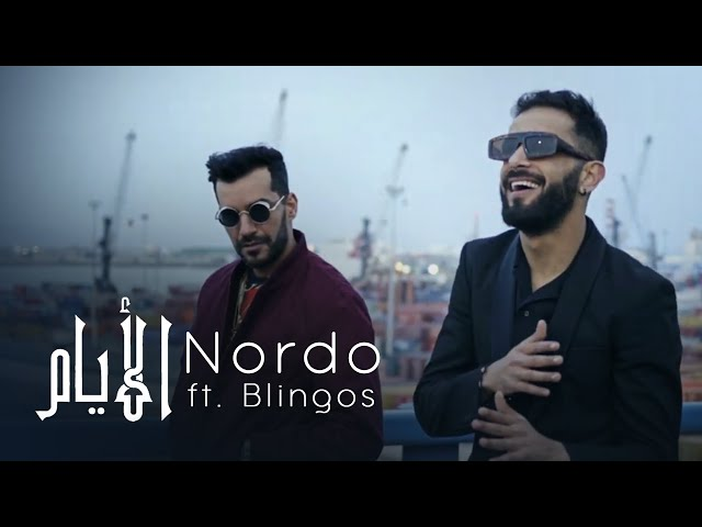 Nordo ft. Blingos - Layem (Clip Officiel)   الأيام