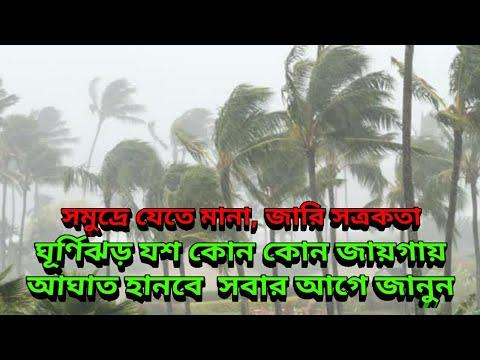 পশ্চিমবঙ্গ বাংলাদেশ ওড়িশার কোন কোন জেলায় ঘূর্ণিঝড় যশ আঘাত হানবে, Live Tracking Yaas Cyclone IMD