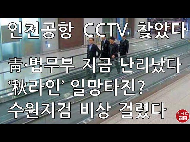 인천공항 CCTV에 딱 걸린 그날! 법무부를 움직인 윗선은? 김학의 출금 사건에 '추미애 라인' 이용구 이종근 심재철 이성윤 이름이...(진성호의 융단폭격)