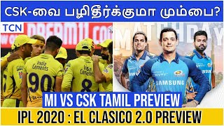 IPL 2020 | IPL Latest News | MI vs CSK Match Preview | IPL Match Preview Tamil | Tamil Cricket News