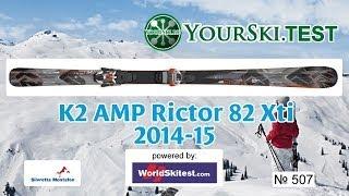 Тесты горных лыж: K2 AMP Rictor 82 Xti 2014-15 года
