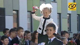 Первый звонок прозвенел в школах Беларуси