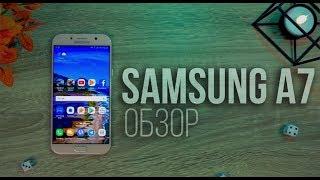 Обзор Samsung Galaxy A7 (2017 года)