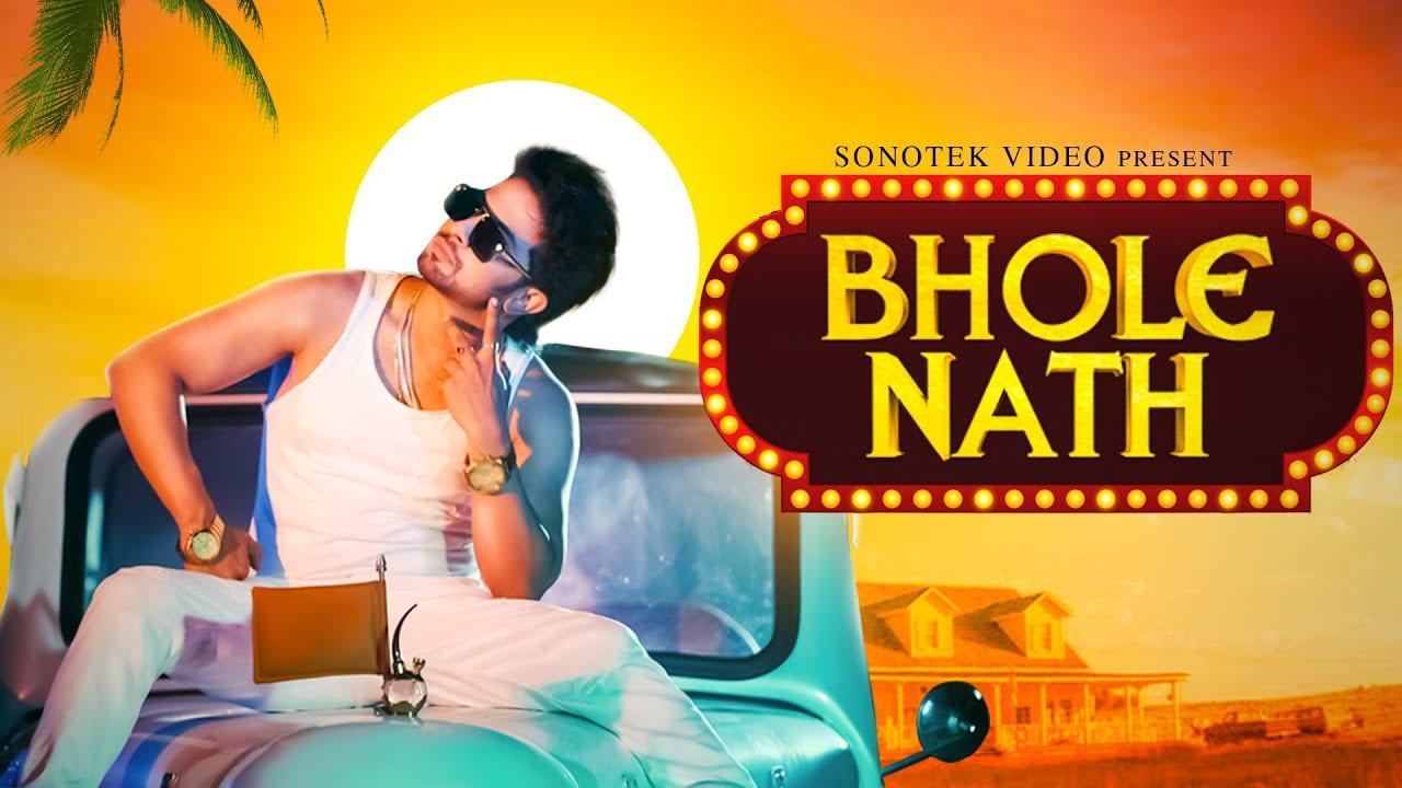 भोलेनाथ | Bholenath | SV THE MALIKA | Nath Mere Bholenath | Bhole Baba DJ Song | Bhole Bhajan 2020