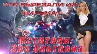 'Мстители : Эра Альтрона' - Что ВЫРЕЗАЛИ из Фильма?