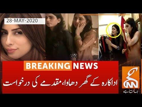 Pakistani Actress Uzma Khan Says 'assaulted By Realtor's Daughters, Gunmen'   GNN   28 May 2020