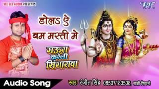 NEW Hit काँवर भजन - Dola Ae Bum Masti Me - Ranjeet Singh - Gaura Kareli Singarawa - Kanwar Songs