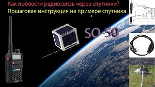 How to conduct radio communication via SO-50 satellite. Step-by-step instruction.