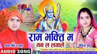 Panna Singh Rajput | Bindiya Sahu | Cg Bhakti Song | Ram Bhakti Ma Man Lagale | Chhattisgarhi Geet