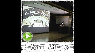 예산 문화 행사 샌드아트 공연 영상 초등학교 고학년