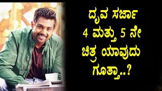 Dhruva Sarja Upcoming 4th and 5th movie details | Kannada Dhruva Sarja | Top Kannada TV