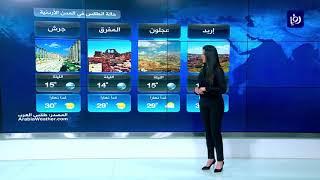 النشرة الجوية الأردنية من رؤيا 15-5-2018