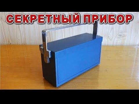 Секретный прибор!?! Сделано в годы СССР