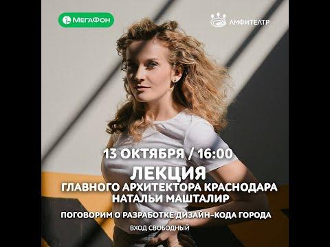 Лекция Натальи Машталир «Дизайн-код Краснодара» (13 октября 2019 года)