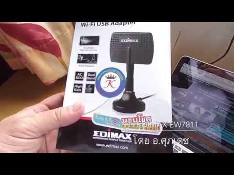รีวิว Edimax EW7811 การ์ด USB WIFI ที่เล่น True WIFI จากคอนโดชั้น 16 ได้