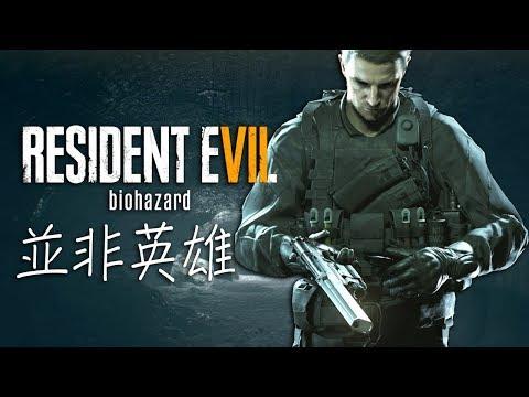阿津 惡靈古堡7 Resident Evil 7 Not A Hero 克里斯都不克里斯了