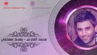 محمد الفارس بعدك معذبني اغاني عراقية || Mohammed Al-faris Boa'adk Ma'athebne