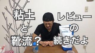 インパクトホエイレビュー続編!マジパン・ピスタチオ
