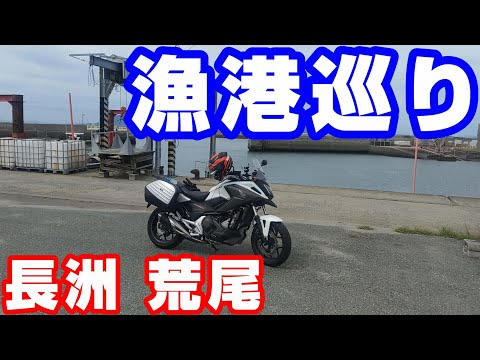 熊本県北の漁港巡り【NC750XモトブログCC110】長洲・荒尾