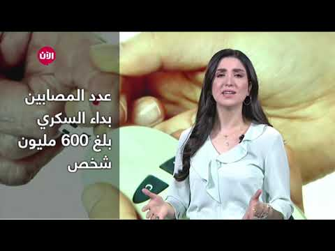 رفع وعي الأسرة بالسكري يتصدر أهداف اليوم العالمي للمرض  - 09:59-2019 / 11 / 14