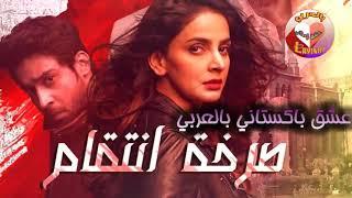 أغنية مسلسل صرخة إنتقام (مترجمة) جديد على #MBCBOLLYWOOD