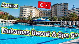 Отели Турции Mukarnas Resort Spa 5 Аланья