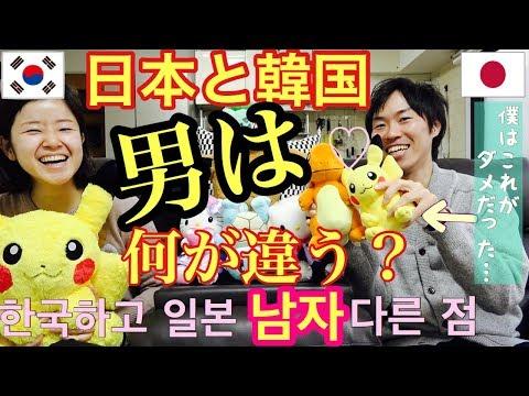 韓国男子と日本男子は違うの?日韓夫婦が語る男の違い!日本人男性の僕がダメだった韓国恋愛文化