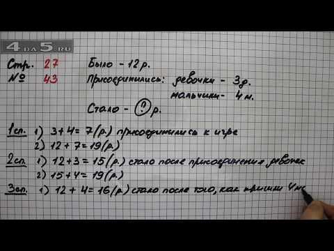 Страница 27 Задание 43 – Математика 2 класс Моро М.И. – Учебник Часть 2