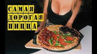 Маша Готовит: Самая Дорогая и Самая Дешевая ПИЦЦА