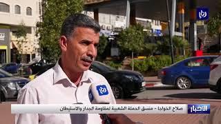 الاحتلال يشرع ببناء مستوطنة في منطقة مطار قلنديا - (30-11-2019)