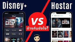 Disney+ vs Disney+ Hotstar ต่างกันอย่างไร ราคาเท่าไหร่ มีหนังอะไรให้ดูบ้าง เข้าไทยเมื่อไหร่