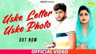 Uske Letter - UsKe Photo | Sonika Singh | Sumit Kajla | LatestHaryanvi New SOng 2020 | Haryanvi Hits