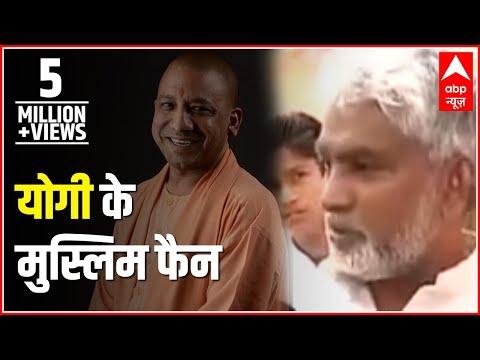 Know about muslim fans of Yogi Adityanath thumbnail