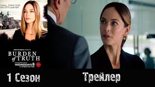 """Сериал """"Бремя истины""""/""""Burden of truth"""" - Трейлер 2018 1 сезон"""