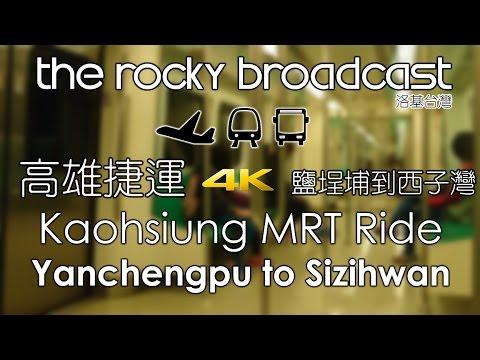 [4K] KMRT Ride from Yanchengpu to Sizihwan