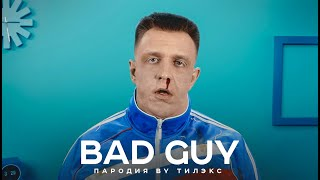 Billie Eilish - bad guy (Пародия By Тилэкс)