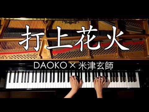 弾いてみた/打上花火-DAOKO × 米津玄師 /映画『打ち上げ花火、下から見るか?横から見るか?』主題歌/ピアノ/CANACANA